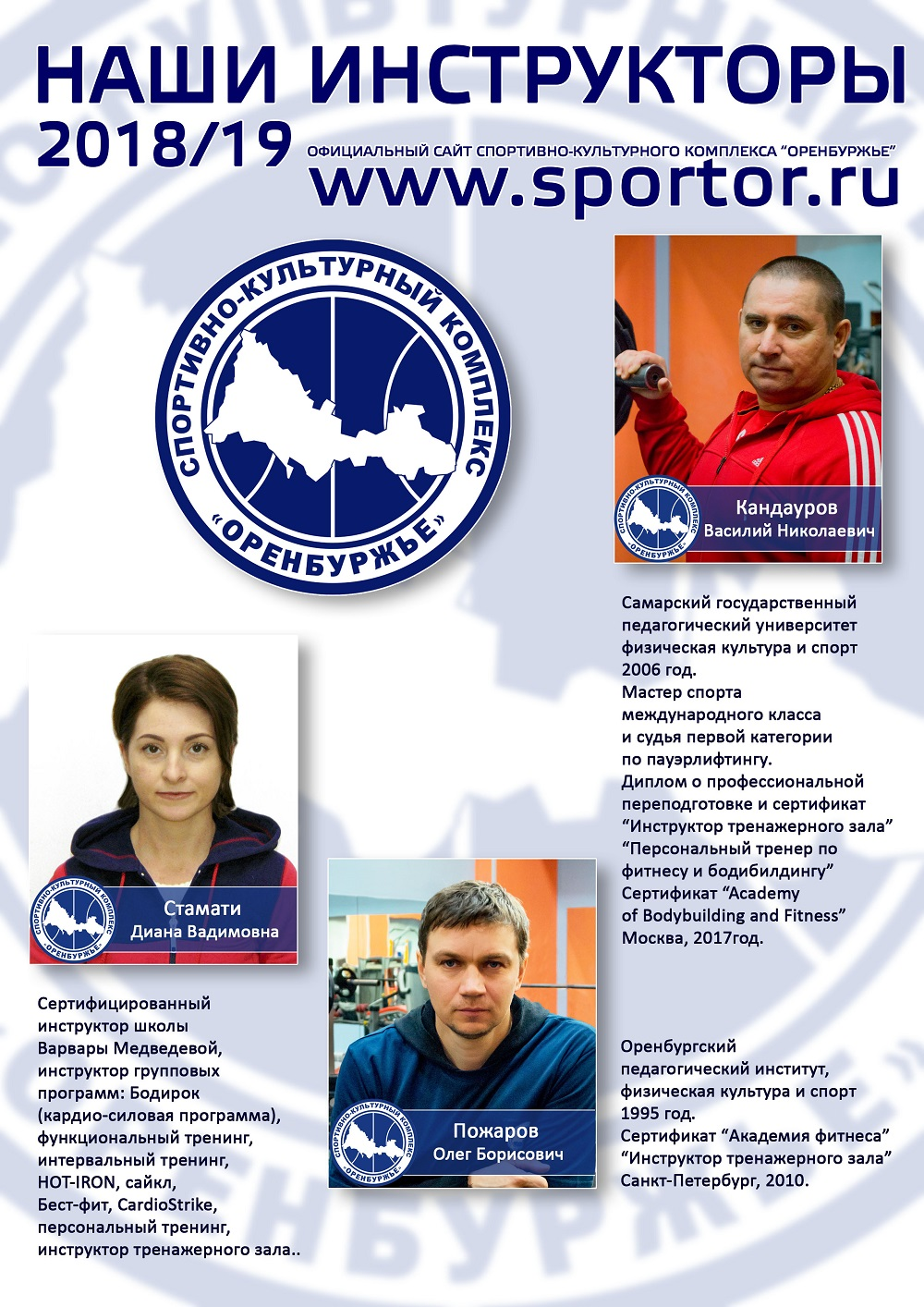 Афишка Тренажерка НашиИнструкторы_v10