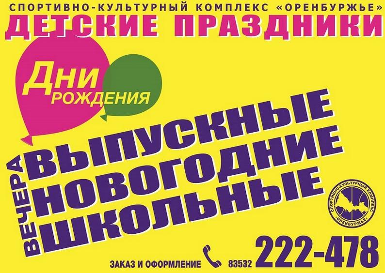 Баннер праздники-вечера_А4_v01 (2)