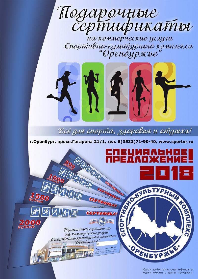 Сертификаты Афишка на кассу 2018
