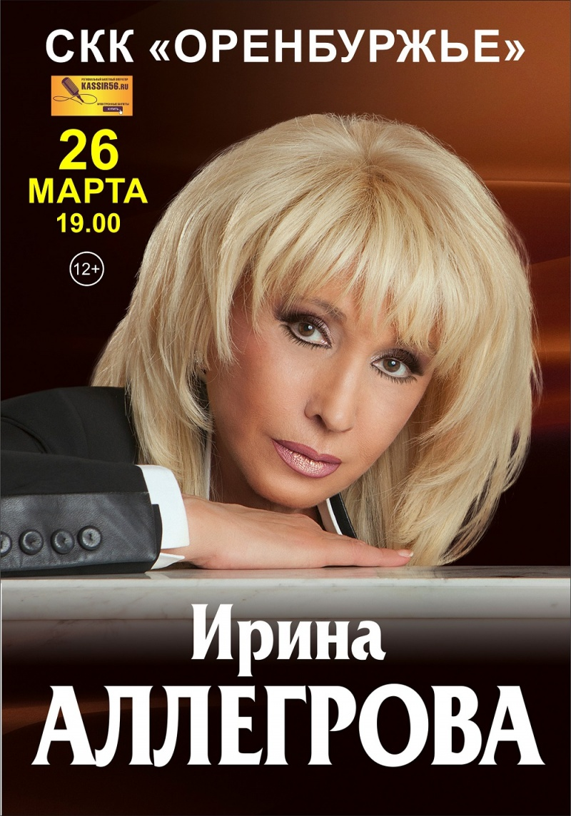 Алегрова_А3 март