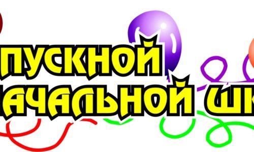 Vipusknoy_v_nachalnoy_shkoli