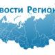 Новости регионов