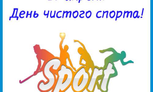 День чистого спорта